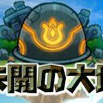 【モンスト】未開の大地 最速攻略Kにまけるな!