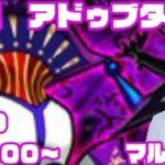 【モンスト】轟絶アドゥブタ 運極目指して周回 マルチOK!【佐藤匠】