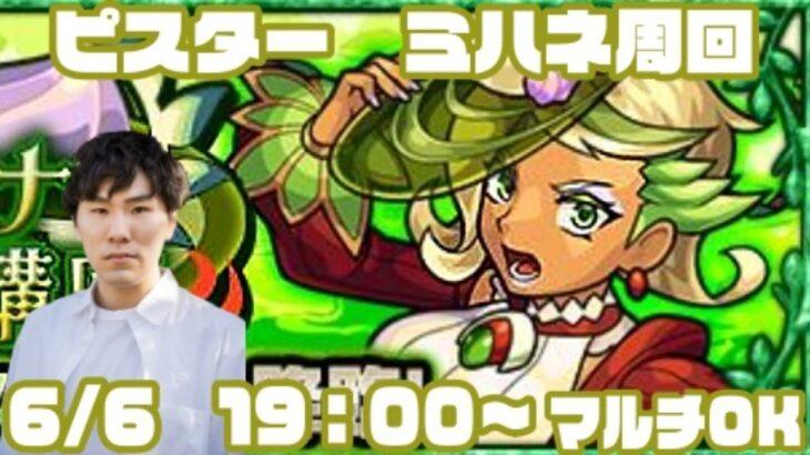 【モンスト】ミハネのためにピスター周回 マルチOK!【佐藤匠】