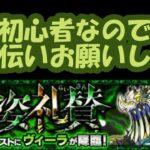 【モンスト】轟絶・ヴィーラ!モンストの日!ワイワイやろ!!【TERUO Game】