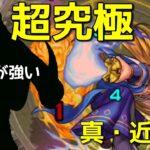【超究極 真・近藤勇】あの超当たりキャラがエグすぎた!初日攻略解説【モンスト】まつぬん。