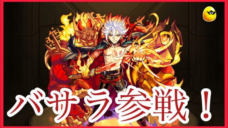 【モンスト】超獣神祭!バサラ狙ってガチャ引いた!!