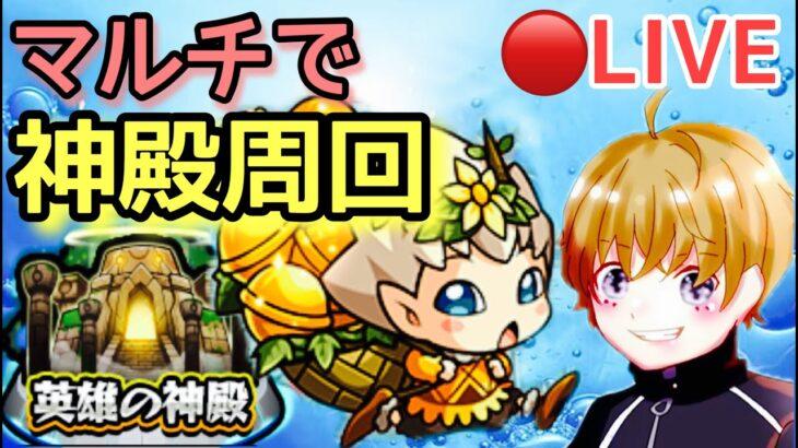 【モンストライブ】ベル神殿&胡木運極作り、ラキモン作り!!マルチ参加型!初見さん歓迎!
