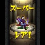 モンスト 激獣神祭 10連ガチャ