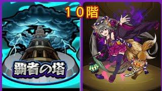 モンスト 覇者の塔10階