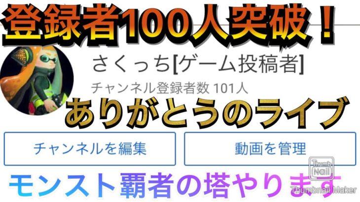 登録者100人記念![モンスト]覇者の塔やります
