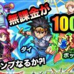 ダイの大冒険コラボガチャ計100連!!!![モンスト][無課金]