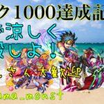 【モンスト】ランク1000達成記念!参加型ベル神殿👑 #マルチ #モンストの日 #初見さん大歓迎