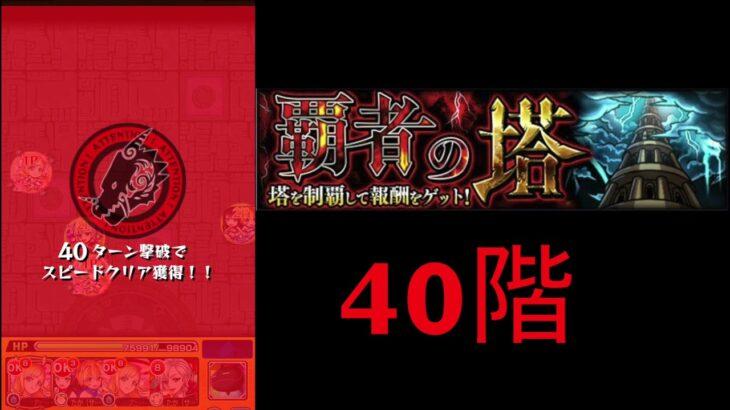 モンスト♯114 『覇者40階』