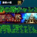 【モンスト】第1回覇者の塔チャレンジ30~32階【塔チャレ】