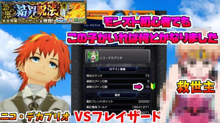 ログイン通算15日初心者VSフレイザード!!BOXの中に救世主がいた!!