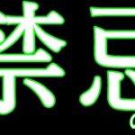 【モンスト】禁忌26獄からのガチャ引きまくり配信
