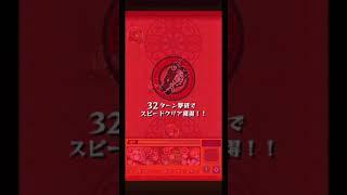【モンスト】覇者の塔32階挑戦!