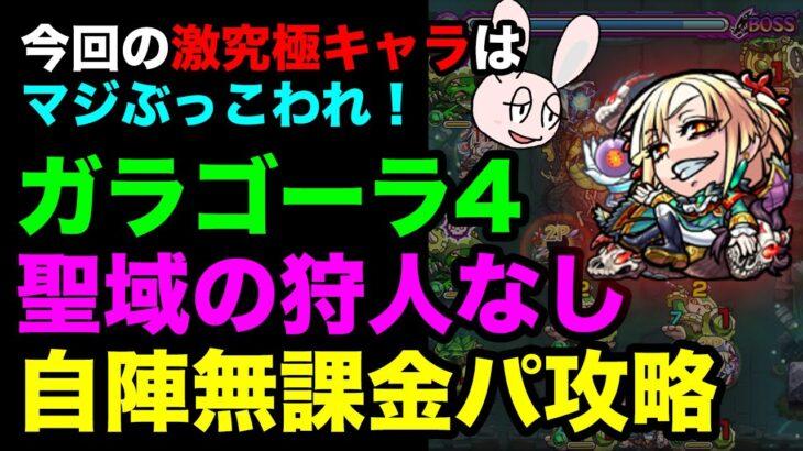 【モンスト】ガラゴーラ4を自陣無課金聖域の狩人なしパで攻略! 【神獣の聖域】