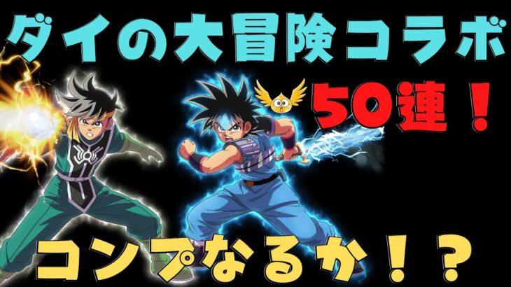 【モンスト】ダイの大冒険コラボガチャ50連!!本日夜にコラボクエストマルチ配信!
