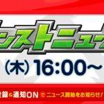 モンストニュース[7/1]新轟絶や新イベント、獣神化などモンストの最新情報をお届けします!【モンスト公式】