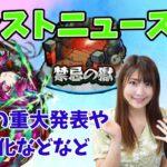 【モンストニュース7/15】数は少ないけど内容こってり!!【禁忌追加】