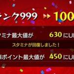 ランク999→1000&ランク1000達成記念限定確定ガチャ【モンスト】