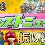 【モンストニュース】神イベント再来とDr STONEコラボ!!【振り返り】
