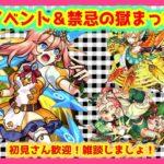 【🔴モンスト&白夜極光LIVE】新イベ!ロンカ〜!フレンド募集中〜 #120【MonsterStrike! Alchemy Stars! International】