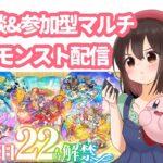 【モンスト雑談LIVE】参加型マルチ!2代目五代天使の実の厳選