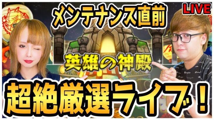 【🔴モンストLIVE】メンテナンス直前!マルチ参加型ライブ!【れじぇんずch.】