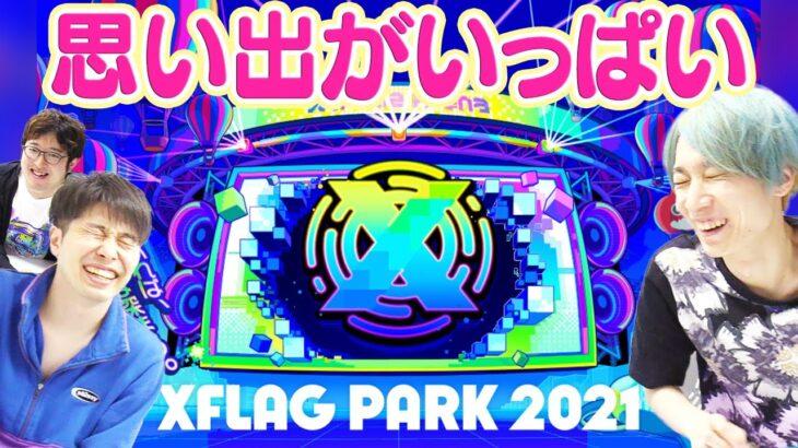 【モンスト】XFLAG PARK 2021を振り返る【雑談】