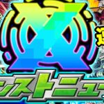【速報あり】超特大イベントの獣神化、コラボはコレに決まり!最後のXFLAG PARK 2021モンストニュース予想!!