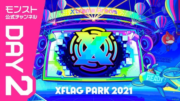 XFLAG PARK 2021 DAY2【モンスト公式】