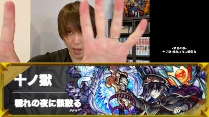 【モンスト】禁忌の獄10