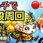 【モンストライブ】ベル神殿!!マルチ参加型!初見さん歓迎!