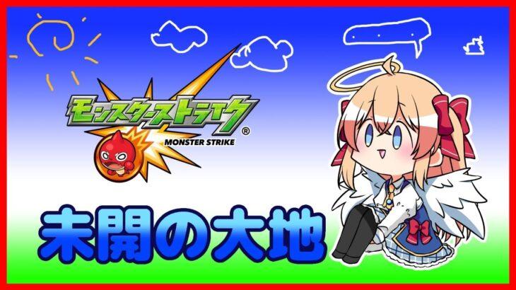 【モンスト】ガチャ→未開の大地