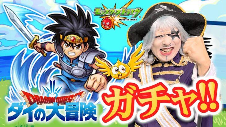 【モンスト】ダイの大冒険コラボガチャ!やっていくよ!