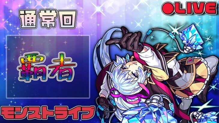 【モンスト】🔴コラボか覇者
