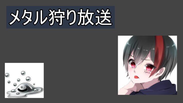 【🔴モンストライブ】厨はぐれメタル狩り講座