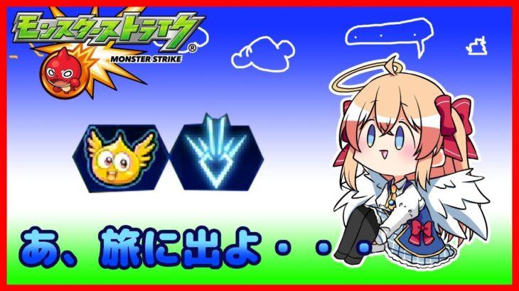 【モンスト】ダイの大冒険イベント ヒュンケル運極→ランク上げ周回