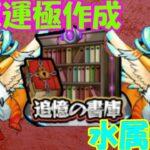 【モンスト】初心者必見!おすすめ書庫運極作成 【水属性編】