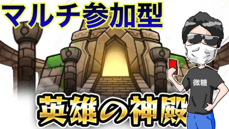 【🔴モンストライブ】神殿マルチ参加型・雑談配信