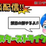【モンスト】雑談(禁忌の獄)