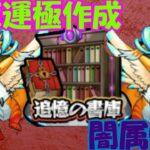 【モンスト】初心者必見!おすすめ書庫運極作成 【闇属性編】