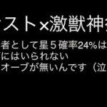 モンスト×激獣神祭 シングル