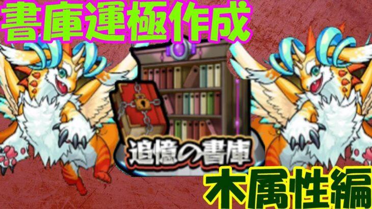 【モンスト】初心者必見!おすすめ書庫運極作成 【木属性編】
