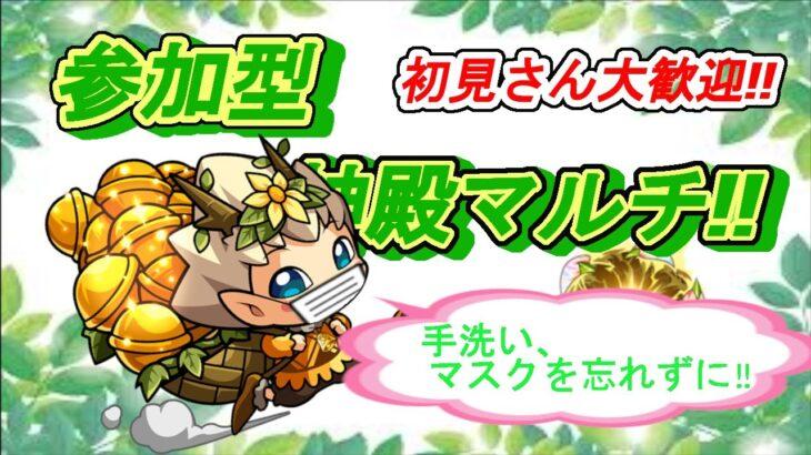 【モンスト】参加型マルチ のんびりベル神殿 みんなで厳選しよう!