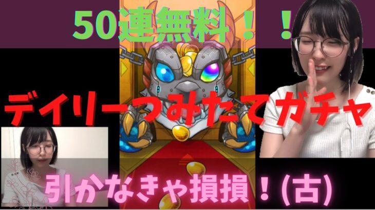 【モンストガチャ】50連無料は有難い!!デイリーつみたてガチャ!