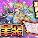 【フラパ】新限定実装!!!《獣神化×終末運命共同隊》【モンスト×ぺんぺん】