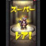【モンスト】 呪術廻戦とのコラボガチャ10連引いたらまさかの結果に!?過去のコラボです、、、
