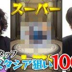 【モンスト】動画スタッフがアナスタシア狙いで激獣神祭ガチャ100連