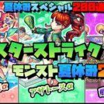 【ゲーム】モンスターストライク モンスト夏休み2021 夏休みスペシャル200連ガチャ!!