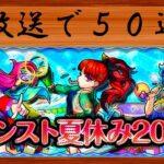 【モンスト】夏休み2021のガチャを50連引いて終わる生放送!