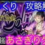 【モンスト】究極 あさぎりゲン【じっくり攻略解説】【2021】【Dr.STONE】【新イベント】